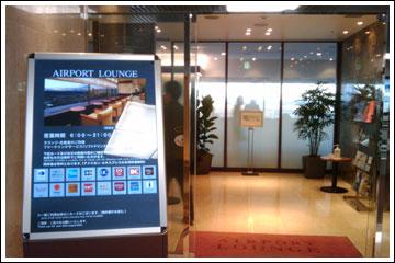 羽田空港第1ターミナルのAIRPORT LOUNGE SOUTH