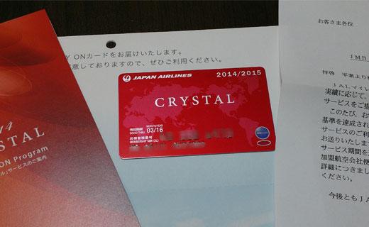 JMBクリスタルカードが到着