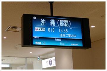 那覇-石垣(JTA618)