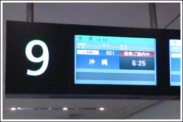 JAL901便