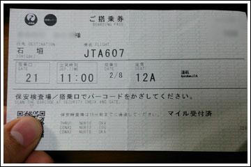 石垣便の搭乗券を発券