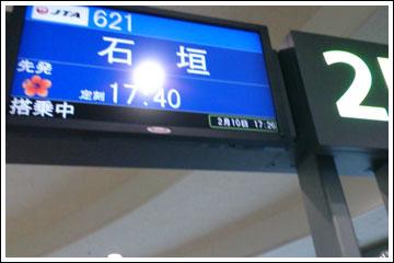 那覇~石垣(JTA621)