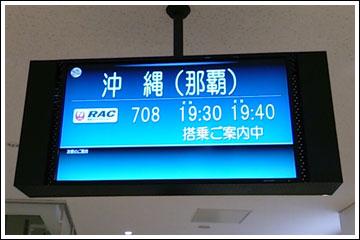 石垣~那覇(RAC708)