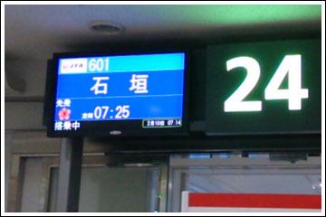 石垣~那覇(JTA601)