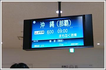 石垣~那覇(JTA600)
