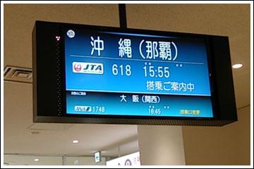 那覇~石垣(JTA613)