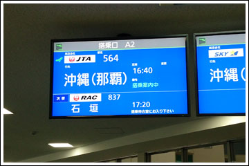 宮古~那覇(JTA564)