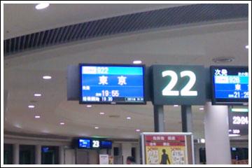 那覇~羽田(JAL922)