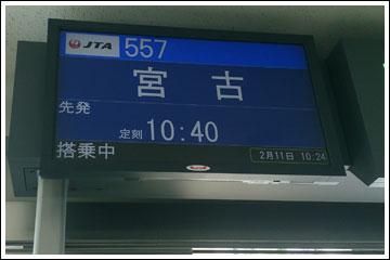 那覇~宮古(JTA557)
