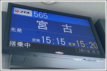那覇~宮古(JTA565)