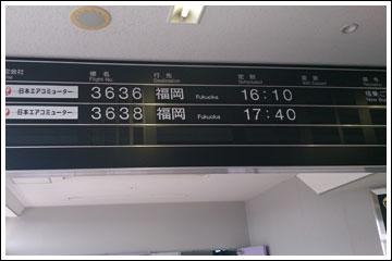 宮崎[16:10]~福岡[17:00](JAC3636)
