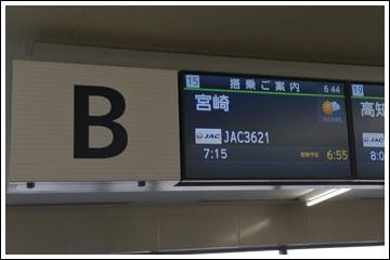 福岡[07:15]~宮崎[08:00](JAC3621)