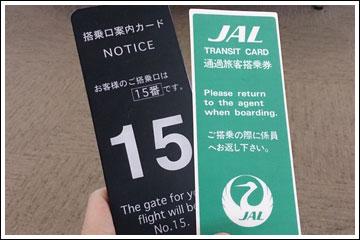 黒の搭乗口案内カードと、緑の通過旅客搭乗券