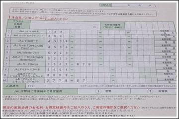JGC入会申込書